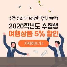2020학년도 수험생 여행상품 5%할인